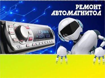 штатный иммобилайзер в Кыргызстан: Ремонт автомагнитол!Ремонт штатных головных устройств!Ремонт