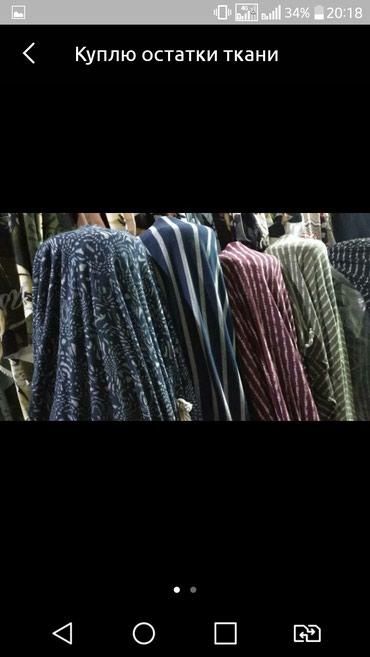Куплю ткани остатки 1000$ в Бишкек - фото 3