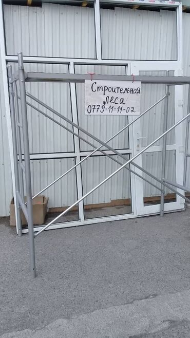 Ремонт и строительство - Кызыл-Кия: Куплю строительную лису