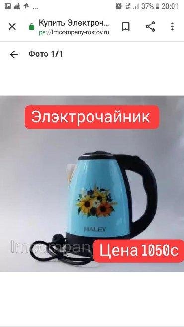 чайники разные цвета в Кыргызстан: Элэктрический Чайник  Доставка бесплатная