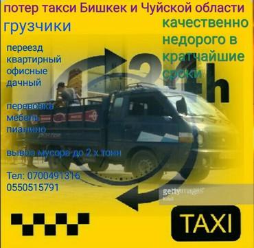 Портер такси Бишкек и Чуйской области в Бишкек