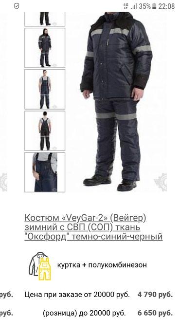 Зимний костюм с комбинезоном новый очень тёплый, в Ош