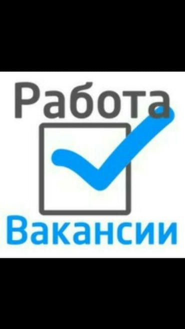 Срочно требуется сотрудник в отдел в Бишкек