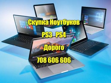 Скупка Ноутбуков   Дорого   в Бишкек