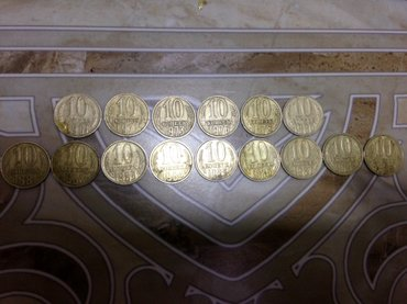 продаю 10 копеек,разнобой с 61-89 года in Бишкек