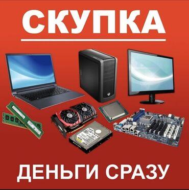 пк бишкек in Кыргызстан | ДРУГИЕ КОМПЛЕКТУЮЩИЕ: Скупка ноутбуков !Скупка пк комплектующих !Скупка мониторов !• быстрая