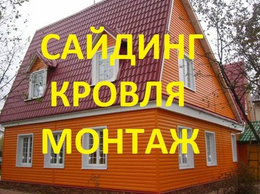 Обшывка сайдинга в Бишкек