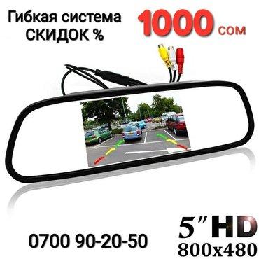 Монитор зеркало, устанавливается на в Бишкек