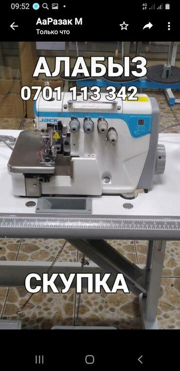 Куплю швейные машинки