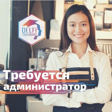 Требуется администратор в в Бишкек