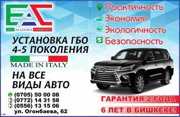 Установка ГБО на любые виды авто! в Лебединовка
