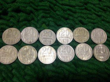 продаю 20 копеек разнобой с 61-91 года in Бишкек