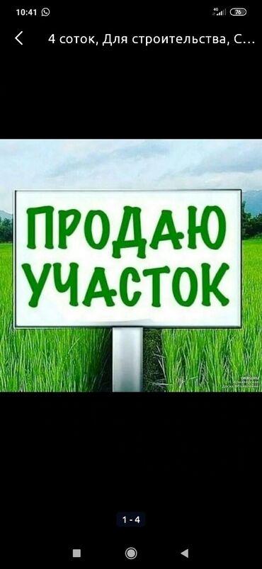 Недвижимость - Узген: 4 соток, Срочная продажа, Генеральная доверенность
