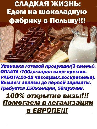 """Работа за границей в Кыргызстан: Компания """"Евротайм"""", набирает на работу в Польшу :-Мужчин, женщин и"""