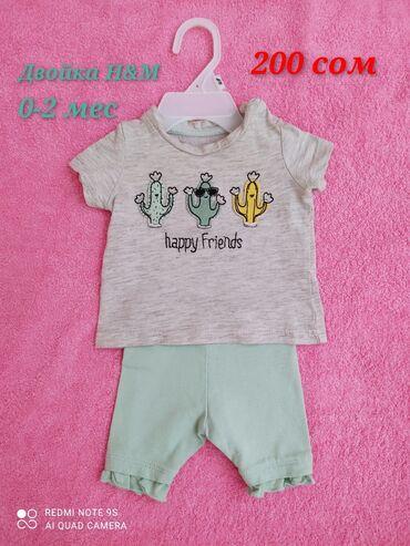 Крошечные вещи для новорожденных новые и б/у в отличном состоянии
