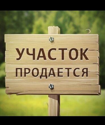 участок кок жар в Кыргызстан: Продам 4 соток Собственник