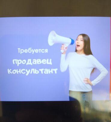Пуговичницы - Кыргызстан: Требуется продавец консультант. График 5/2 от 18 лет и выше