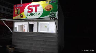 Недвижимость - Ивановка: Продаю готовый бизнес, фаст фуд, шаурма и гамбургеры. Есть все, сам