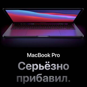 Компьютеры, ноутбуки и планшеты - Бишкек: MacBook Pro 13 М1 256GB  Макбук Про  С появлением чипа M1 MacBook Pro