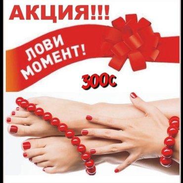 😘📣Акция!💅Маникюр+шеллак-300с , в Бишкек