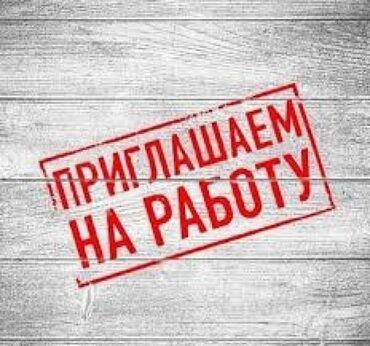 требуется реализатор в Кыргызстан: Срочно требуется реализатор в продуктовый магазин на пол дня. График с
