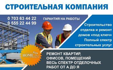 строительство в Кыргызстан: Дома | Стаж Больше 6 лет опыта