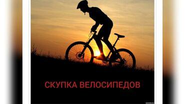 Велосипеды - Кыргызстан: СКУПКА ВЕЛОСИПЕДОВ СКУПКА ВЕЛОСИПЕДОВ  СКУПКА ВЕЛОСИПЕДОВ