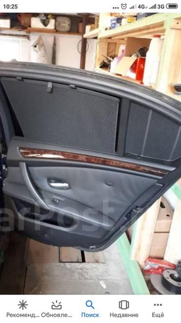 Аксессуары для авто в Лебединовка: Продам на БМВ е60 задние шторки дверей комплект с задним
