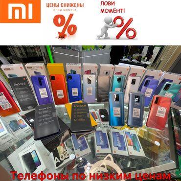 защитные очки для телефона в Кыргызстан: Мобильные телефоны redmi xiaomi! Магазин phone house огромный выбор