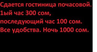 Сдаются почасовой гостиничные номера. есть курящие и не курящие в Бишкек