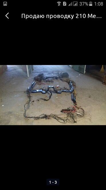 210 Mercedes проводка 4.2