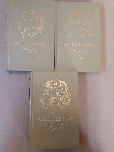 """А.С.Пушкин 3 тома Москва """"Художественная литература """" 1974г"""