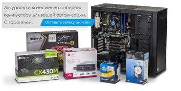 народный бишкек вакансии in Кыргызстан | ДРУГОЙ ДОМАШНИЙ ДЕКОР: Бюджетный игровой компьютер!!!Процессор Core i5 3350 4 ядра 4