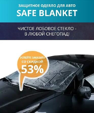 двуспальное овечье одеяло в Кыргызстан: Защитное одеяло для авточистое лобовое стекло - в любой снегопад!