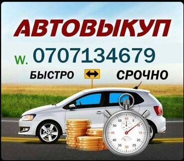 покупка грузового автомобиля в Кыргызстан: Скупка авто скупка авто скупка автоВыкуп авто выкуп авто выкуп