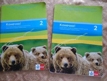 Ruski jezik za 6. razred, udžbenik Конечно 2, izdavač Kllet i Ruski