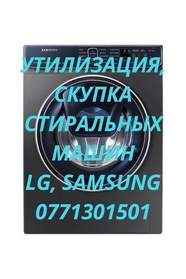 Электроника - Джал мкр (в т.ч. Верхний, Нижний, Средний): Стиральная Машина