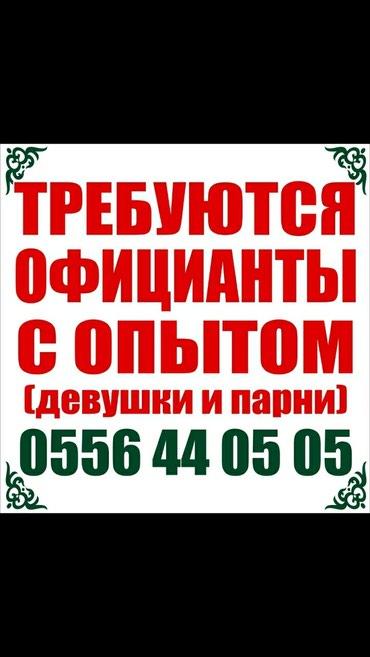 Требуются Официанты с опытом  (девушки и парни) в Бишкек