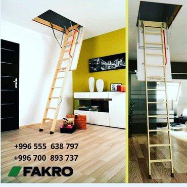 Fakro - чердачные лестницы в Бишкек