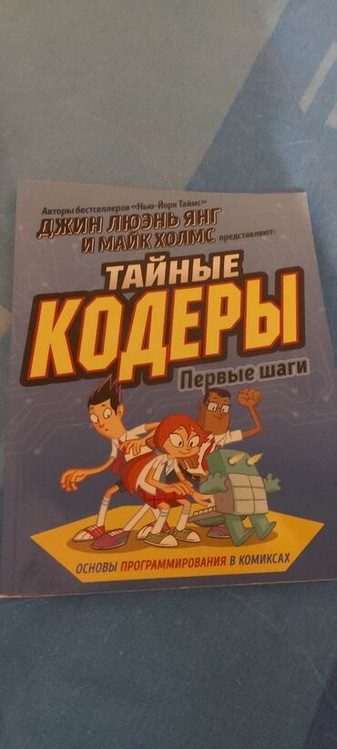 pocket book - Azərbaycan: Komeksi, kuplenniye v Baku book.noviye.prodayu nije kuplenoy ceni