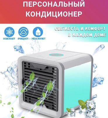 Arctic Air - это компактный персональный охладитель воздуха. Он