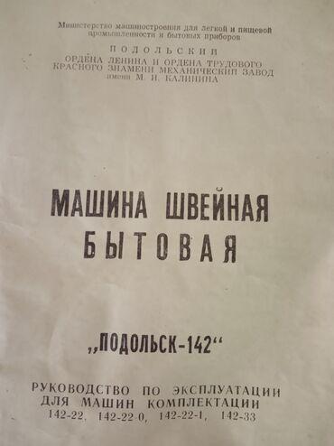 "shvejnuju mashinku podolsk 142 s tumboj в Кыргызстан: Машинка швейная бытовая ""Подольск-142"" НОВАЯ"