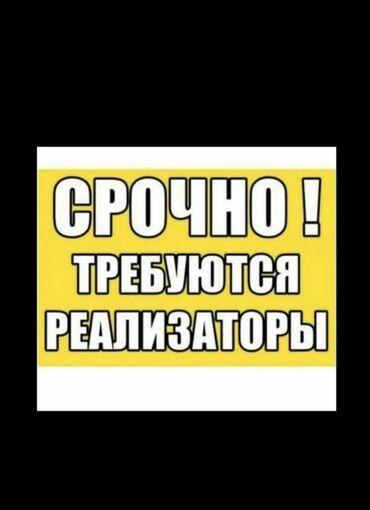 требуется реализатор дордой в Кыргызстан: Срочно требуется реализатор Можно без опыта ВОЗРАСТ от 16 и вышеГрафик