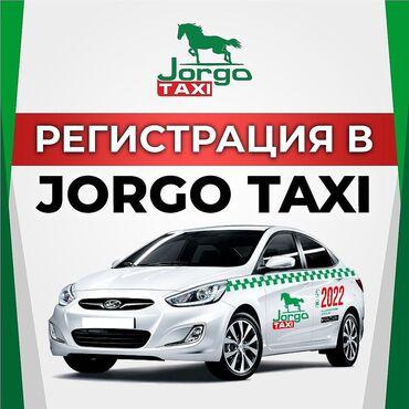 Такси ЖоргоРабота для водителей в Жорго Такси, огромные бонусы