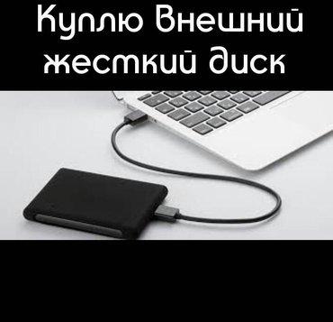 срочно куплю себя внешний жесткий диск   только в рабочим в Бишкек