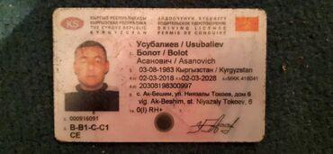 Находки, отдам даром - Токмок: Утерян кошелёк коричневый внутри права на имя Усубалиев Болот Асанович
