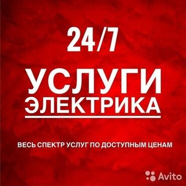 установка gps на авто бишкек в Кыргызстан: Электрик | Установка счетчиков, Установка стиральных машин, Демонтаж электроприборов | Больше 6 лет опыта