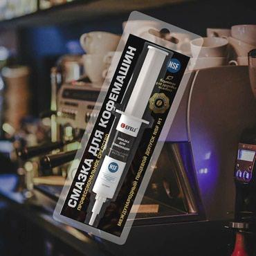 капсульная кофемашина nescafe в Кыргызстан: Семь пунктов о смазке EFELE для кофемашин⠀ Изготовлена на основе