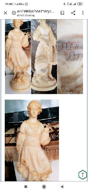 Статуэтки - Кыргызстан: Продаю статуэтку Шпиц Августа (Алёнушка)в отличном состоянии раритет