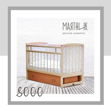 Кроватка качалка. С маятниковым в Бишкек